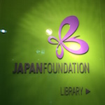 アソークで日本の漫画や雑誌が無料で読み放題。国際交流基金図書館