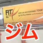 バンコク、パヤタイ駅すぐそばのジム、フィットネスプラスステーションに3ヶ月通ったレビュー。