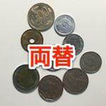 タイバーツと日本円の両替レートチェックは、このアプリとウェブサイトを見ればよし