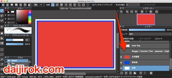 20160709j_layer