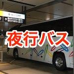 姫路(関西の都市)から東京まで夜行バスで行った体験談。