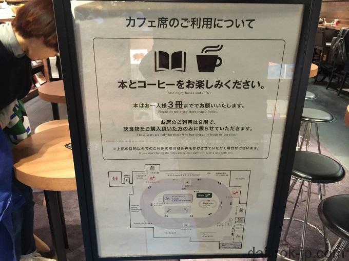 20160715_JP_tsutaya2