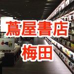 高速バスで大阪に早朝到着。大阪梅田の蔦屋書店が最高におすすめ!