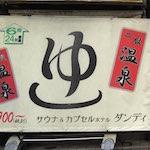 東京上野でダンディというカプセルホテルに泊まった時の話2。デラックスカプセルに宿泊