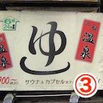 東京上野でダンディというカプセルホテルに泊まった時の話3。スタンダードカプセル