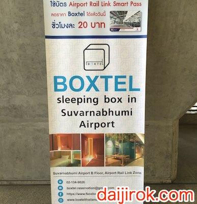 20160803_boxtel