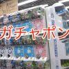 アニメオタクのタイ人を大阪で案内。ガチャポンならヨドバシ梅田が最強!