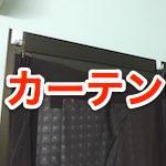 カーテンレールなしの、タイのアパートの部屋にカーテンをつけた。