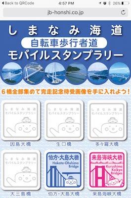 20160915j_kurushimakaikyo7