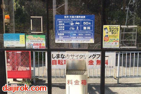20160915j_oshimaohashi4
