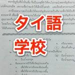 タイ語学校タイ語能力試験(旧ポーホック)対策クラスの感想:3週間経過