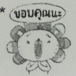 タイでオンラインショッピングしてみた:Lazada Thaiからの商品到着