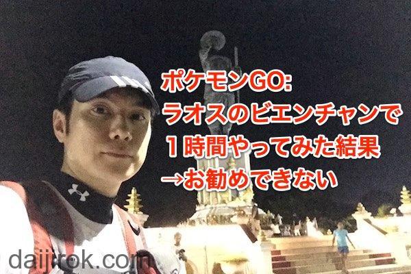 20160928j_poke_lao_title