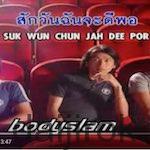 タイの歌(カナ表記&翻訳):BodySlam サクワン チャンジャ ディーポー