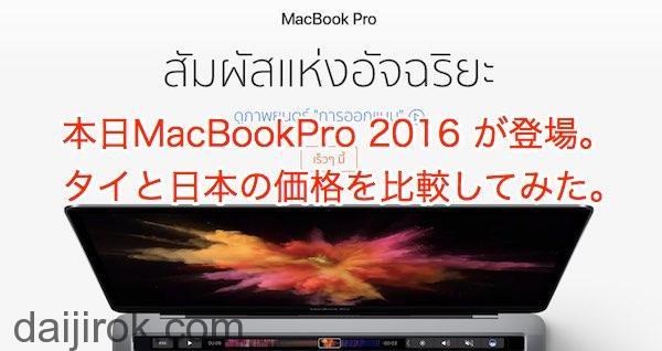 20161028j2_mbp2016_title