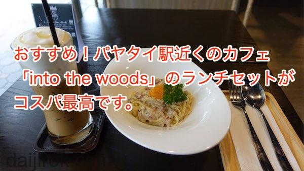 20161101j_intothewoods_title