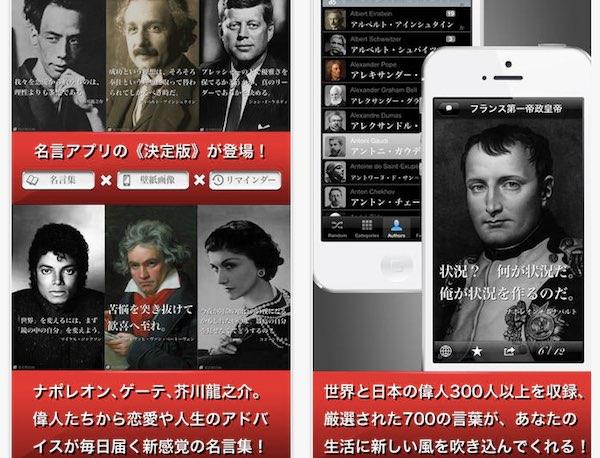 20161103j_meigen_app