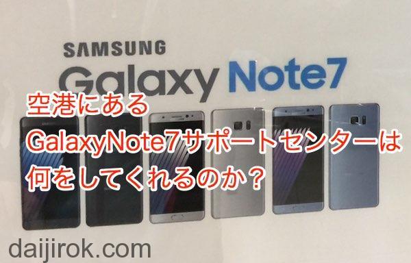 20161113j_galaxynote7_title