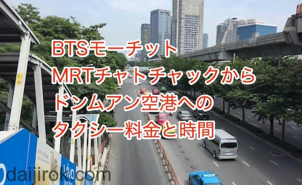 20161115j_taxi_mochit_donmuan_tite