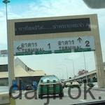 モーチット•チャトチャックからドンムアン空港のタクシー代と時間