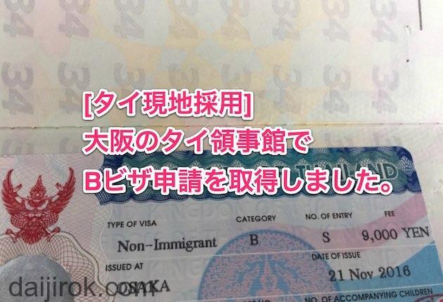 20161124j_b_visa_title