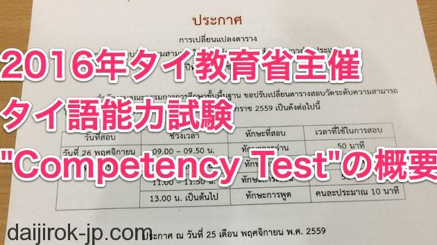 20161126j_thai_competency_title
