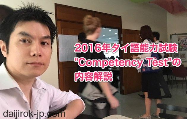 20161127j_thai_competency_test2_title