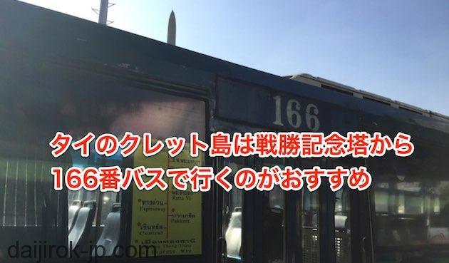 20161128j_kret_bus_title1