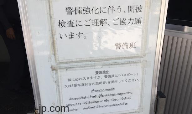 20161130j_japan_embassy_4
