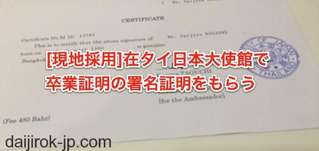 20161130j_japan_embassy_title