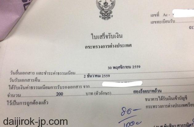 20161201j_thai_consular_8