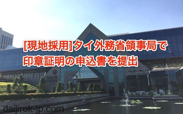 20161201j_thai_consular_title