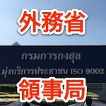 [現地採用]タイ外務省領事局で印章証明の申込書を提出