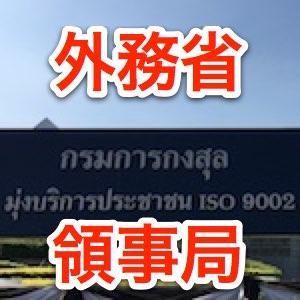 20161201j_thai_consular_top