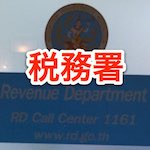 20161202j_revenue_department_top1