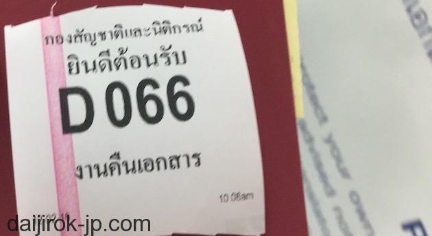 20161203j_thai_consular_1