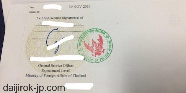 20161203j_thai_consular_4