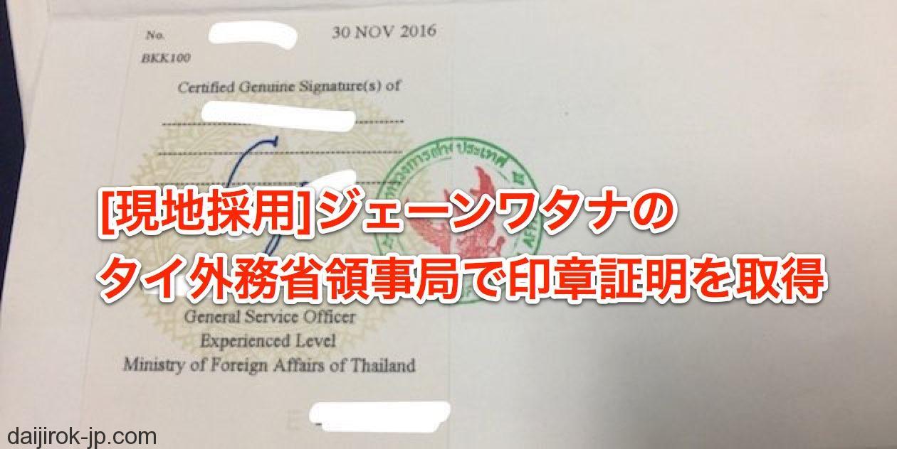 20161203j_thai_consular_title