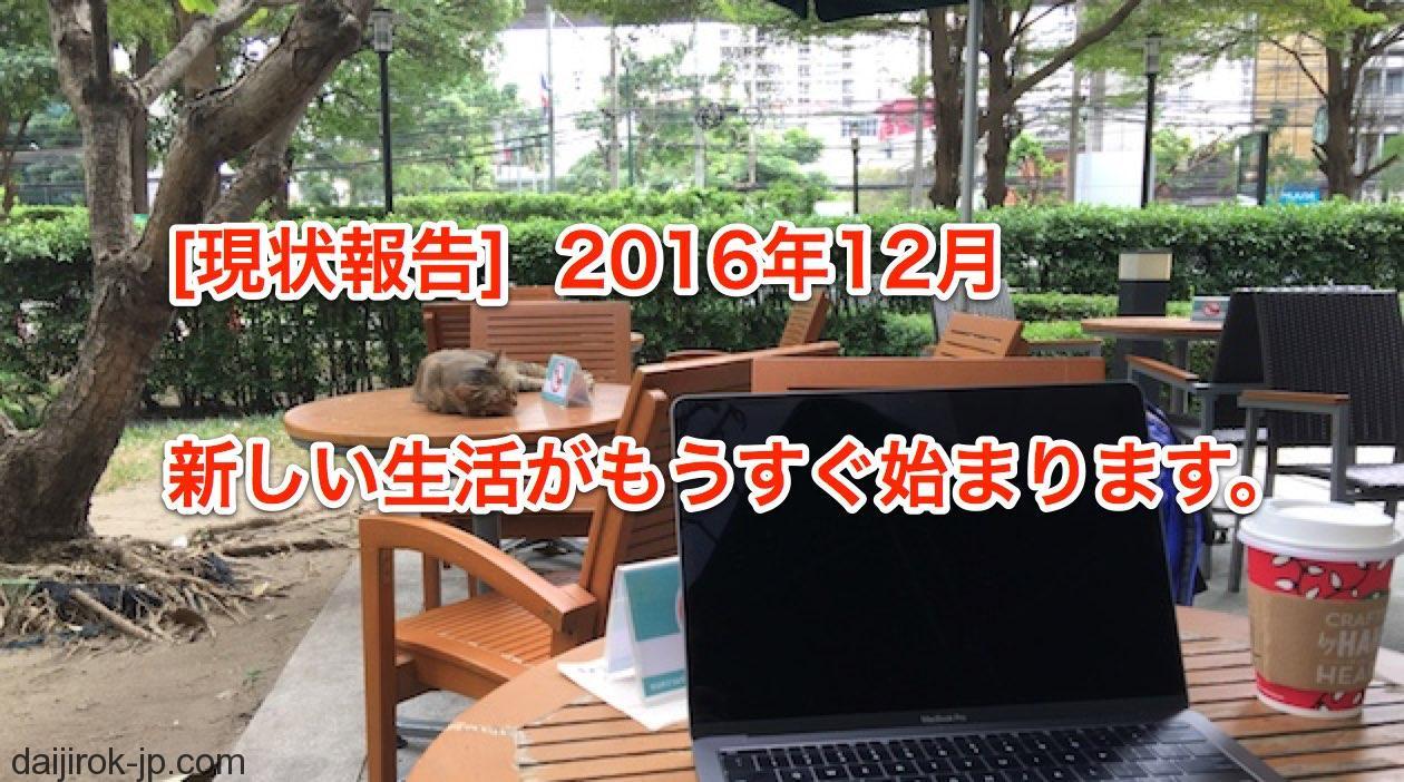 20161205j_title
