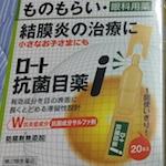 [海外生活]おすすめ!タイでは日本の小包装の抗菌目薬の常備が便利