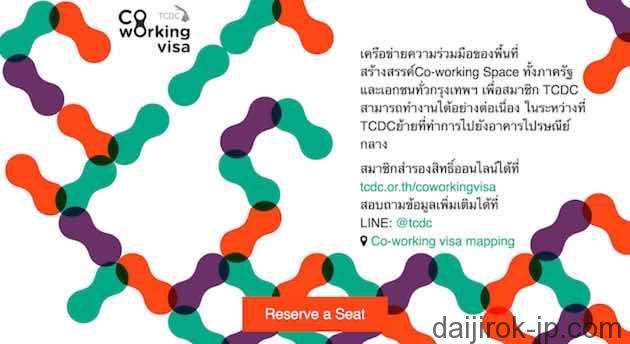 20161213j_coworking_visa_5