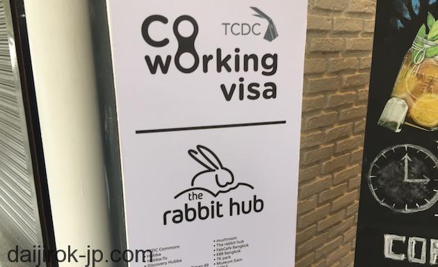 20161213j_coworking_visa_6