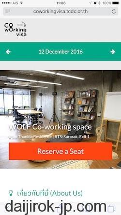20161214j_coworking_visa_10
