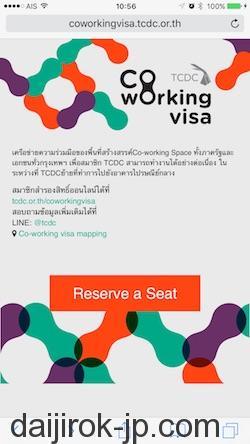 20161214j_coworking_visa_18