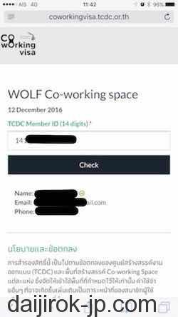 20161214j_coworking_visa_22