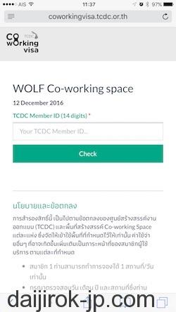 20161214j_coworking_visa_8