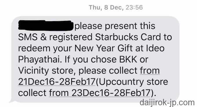 20161218j_starbucks_gift_2016_11