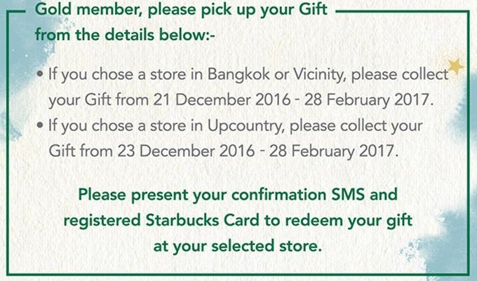 20161218j_starbucks_gift_2016_5
