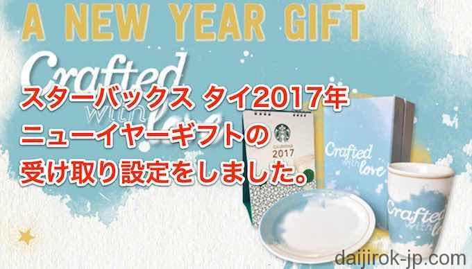 20161218j_starbucks_gift_2016_title