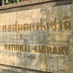 『随時更新中』タイ・バンコクの図書館を訪問したまとめ